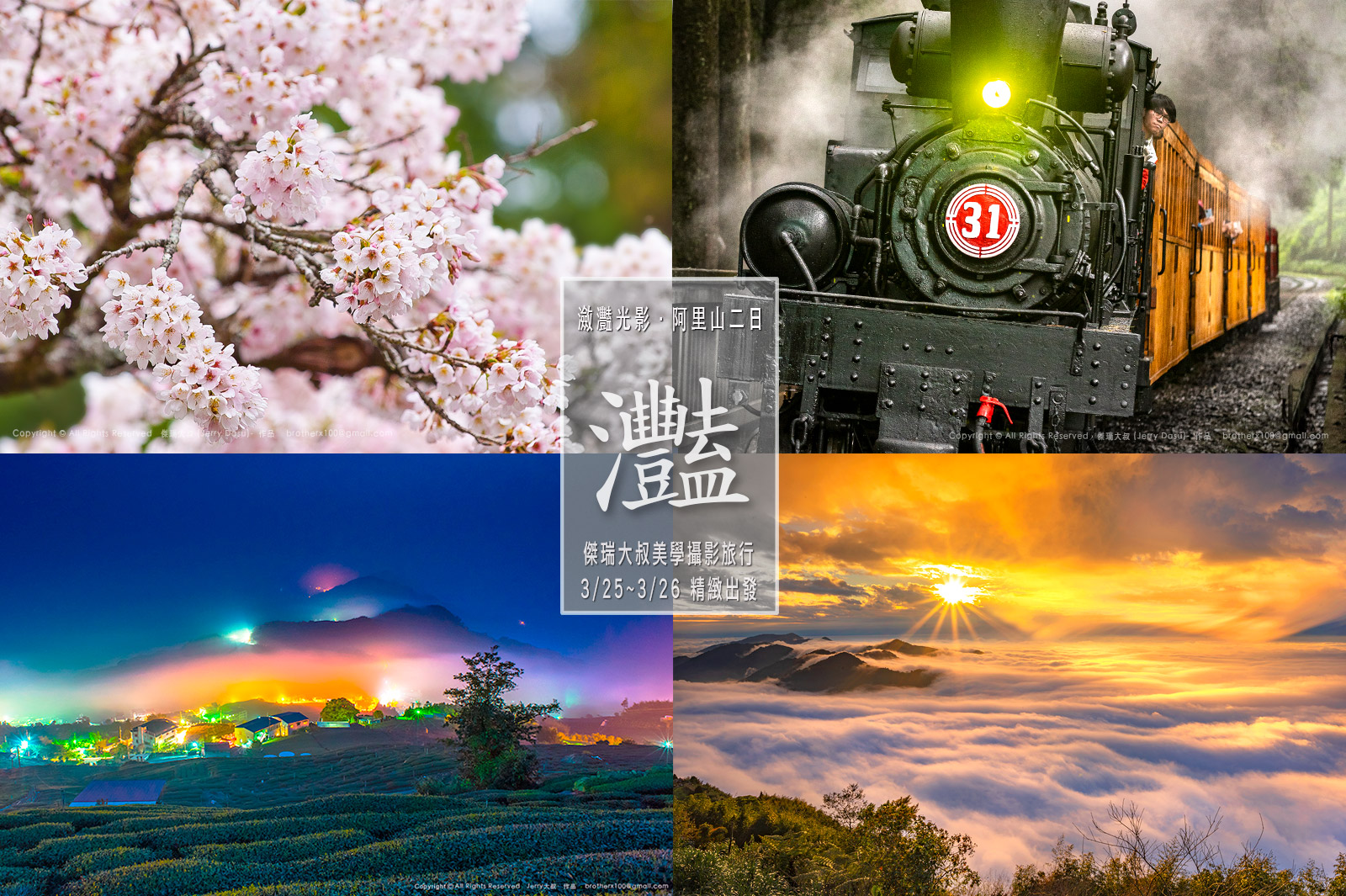 2021 阿里山櫻花蒸氣火車